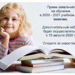 Прием заявлений на обучение в 2020-2021 учебном году окончен.