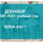 Донабор на 2020-2021 учебный год.