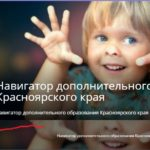 """""""Навигатор ДО"""" для учеников театрального отделения"""