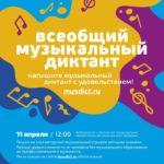 Всеобщий музыкальный диктант 2021