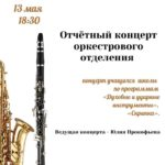 Отчетный концерт оркестрового отделения