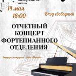 Отчетный концерт фортепианного отделения