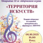 Открытие творческого сезона 2021-2022 в ДШИ №16!